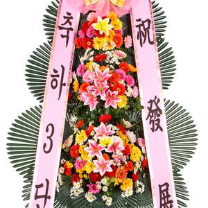 名品축하3단(기본형)